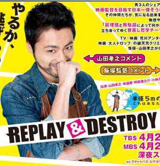 REPLAY&DESTROY